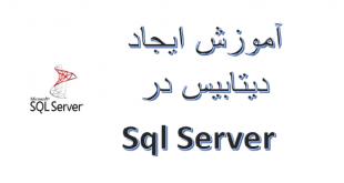 ایجاد دیتابیس در sql server