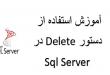 آموزش دستور delete در sql server