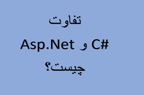 آیا c# و Asp.net متفاوت هستند؟