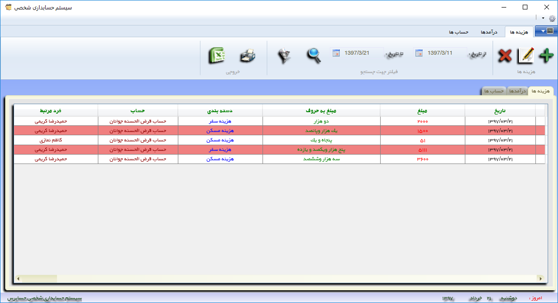 ارسال اطلاعات به اکسل در wpf
