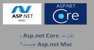 تفاوت asp.net mvc و asp.net core