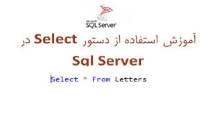 آموزش دستور Select در sql server