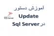 دستور update در sql server