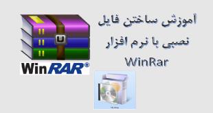 ساختن فایل نصبی با winrar