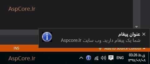 نمایش notification در سی شارپ