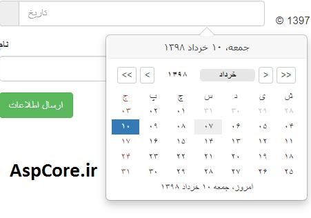 تاریخ شمسی در Asp.net core